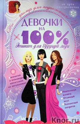 """Этикет для будущей леди. Серия """"Девочки на 100%"""""""