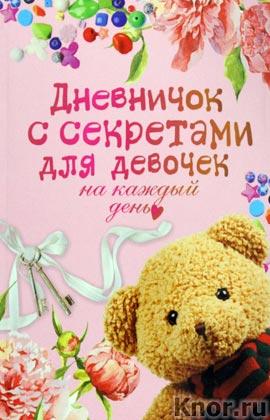 """Е.А. Гордеева, М.В. Парнякова """"Дневничок с секретами для девочек на каждый день"""""""
