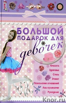 """В.А. Ригарович """"Большой подарок для девочек"""" Серия """"Девочки, для вас"""""""