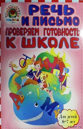 """С.В. Пятак, И.М. Мальцева """"Речь и письмо. Проверяем готовность к школе: для детей 6-7 лет"""" Серия """"Ломоносовская школа"""""""