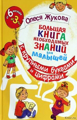 """Олеся Жукова """"Большая книга необходимых знаний для малышей"""""""