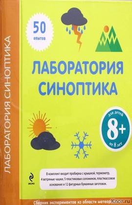 """8+. Лаборатория синоптика. Серия """"Книги опытов с принадлежностями"""""""