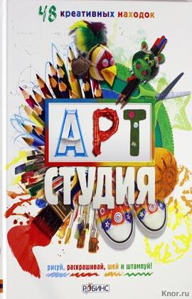 Арт-Студия: 48 креативных находок