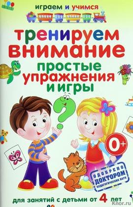 """А.М. Круглова """"Тренируем внимание. Простые упражнения и игры. Для занятий с детьми от 4 лет"""" Серия """"Играем и учимся"""""""