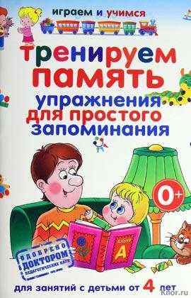 """А.М. Круглова """"Тренируем память. Упражнения для простого запоминания"""" Серия """"Играем и учимся"""""""
