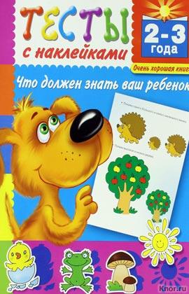 """В.Г. Дмитриева """"Тесты с наклейками. Что должен знать ваш ребенок. 2-3 года"""" Серия """"Очень хорошая книга"""""""