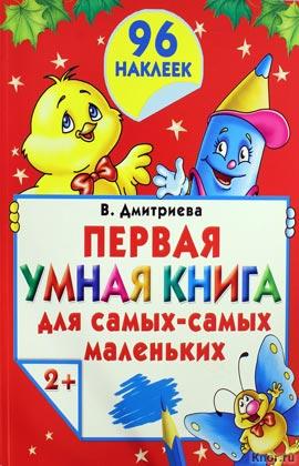 """В.Г. Дмитриева """"Первая умная книга для самых-самых маленьких. 2+. Книжка с наклейками"""""""