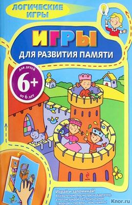 """6+. Игры для развития памяти. Серия """"Логические игры для детей"""""""