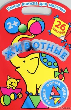 """В.Г. Дмитриева """"Животные. Цвет, форма, размер"""" Серия """"Умная книжка для малыша"""""""