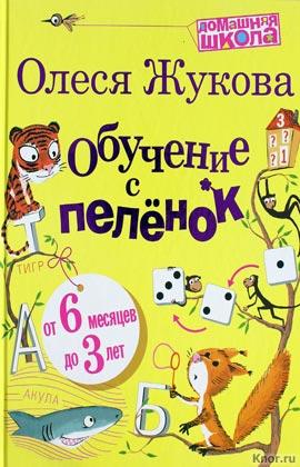 """Олеся Жукова """"Обучение с пеленок"""""""
