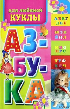 """Н. Коробкова """"Азбука для любимой куклы"""" Серия """"Книга на картоне"""""""