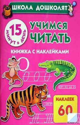 """Олеся Жукова """"Учимся читать. 15 минут в день. Книжка с наклейками"""" Серия """"Школа дошколят"""""""