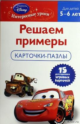 """Решаем примеры: для детей 5-6 лет (Cars). Серия """"Disney. Интересные уроки"""""""