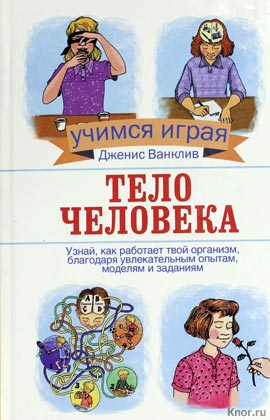 """Дженис Ванклив """"Тело человека"""" Серия """"Наука в удовольствие"""""""