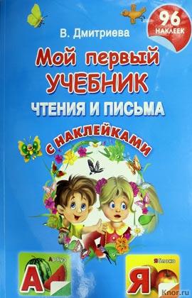 """В.Г. Дмитриева """"Мой первый учебник чтения и письма с наклейками"""""""