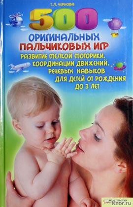 """Т. Чернова """"500 оригинальных пальчиковых игр"""""""