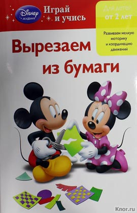 """�������� �� ������: ��� ����� �� 2 ��� (Mickey Mouse Clubhouse). ����� """"Disney. ����� � �����"""""""
