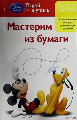 """Мастерим из бумаги: для детей от 2 лет (Mickey Mouse Clubhouse, Special agent Oso). Серия """"Disney. Играй и учись"""""""
