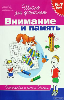 """С.Е. Гаврина """"6-7 лет. Внимание и память. Тесты"""" Серия """"Школа для дошколят"""""""