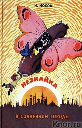"""Николай Носов """"Незнайка в Солнечном городе"""" Серия """"Ретро-классика"""""""