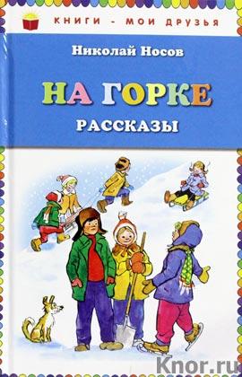 """Николай Носов """"На горке. Рассказы"""" Серия """"Книги - мои друзья"""""""