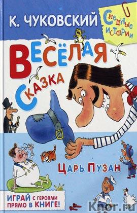 """Корней Чуковский """"Веселая сказка"""" Серия """"Смешные истории"""""""