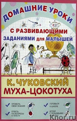 """Корней Чуковский """"Муха-Цокотуха"""" Серия """"Домашние уроки"""""""