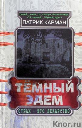 """Патрик Карман """"Темный Эдем. Начало"""""""