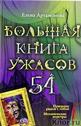 """Елена Артамонова """"Большая книга ужасов. 54"""" Серия """"Большая книга ужасов"""""""