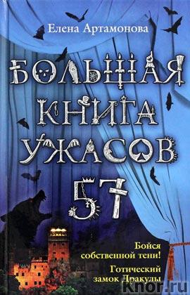 """Елена Артамонова """"Большая книга ужасов. 57"""" Серия """"Большая книга ужасов"""""""
