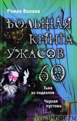 """Роман Волков """"Большая книга ужасов. 60"""" Серия """"Большая книга ужасов"""""""