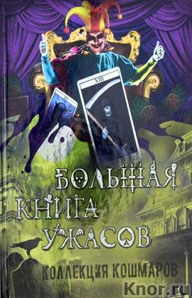 """Большая книга ужасов. Коллекция кошмаров. Серия """"Большая книга ужасов"""""""