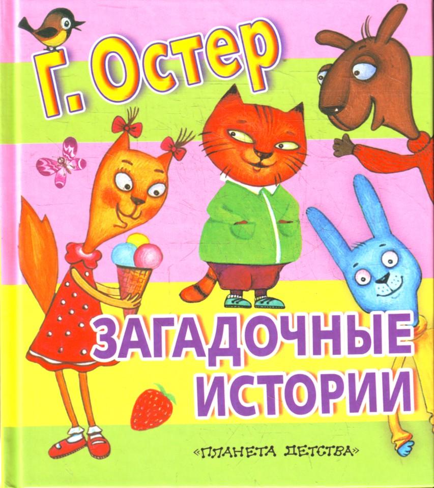 """Григорий Остер """"Загадочные истории"""""""