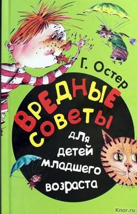 """Григорий Остер """"Вредные советы для детей младшего возраста"""""""