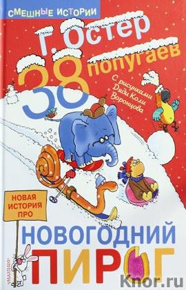 """Григорий Остер """"38 ПОПУГАЕВ. Новая история про новогодний пирог"""""""