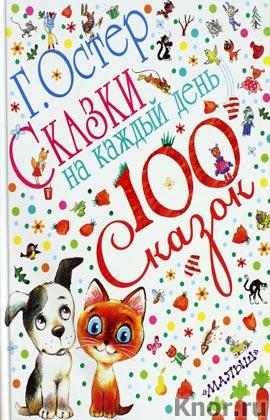 """Григорий Остер """"Сказки на каждый день"""" Серия """"100 сказок!"""""""