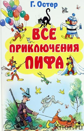 """Григорий Остер """"Все приключения Пифа"""""""