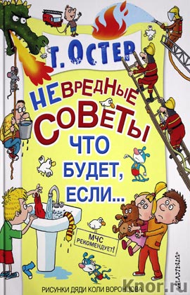 """Григорий Остер """"Невредные советы, или что будет, если..."""""""