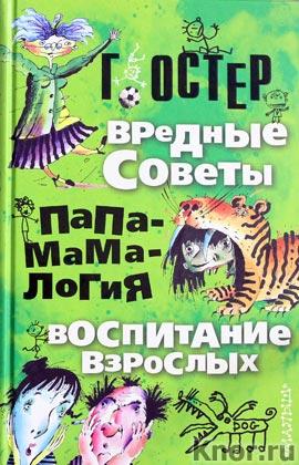 """Григорий Остер """"Вредные советы. Папамамалогия. Воспитание взрослых"""""""