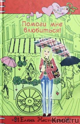 """Елена Нестерина """"Помоги мне влюбиться!"""" Серия """"Только для девчонок"""""""