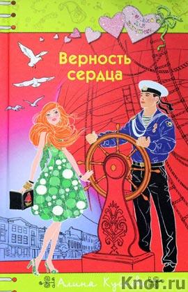 """Алина Кускова """"Верность сердца"""" Серия """"Только для девчонок"""""""
