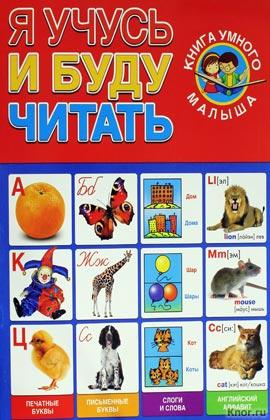 """Т.В. Чупина """"Я учусь и буду читать"""" Серия """"Книга умного малыша"""""""