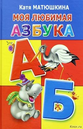"""Катя Матюшкина """"Моя любимая азбука"""""""