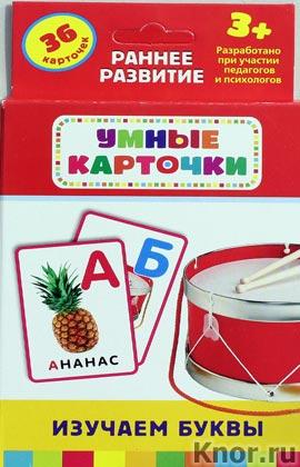 """Изучаем буквы. 3+. Серия """"Развивающие карточки"""""""