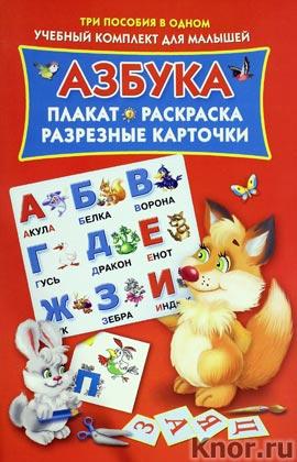 """К. Матюшкина, Т. Емельянова """"Азбука. Плакат, раскраска, разрезные карточки"""""""