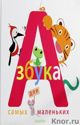 """А.С. Логутова """"Азбука для самых маленьких"""" Серия """"Учимся играя"""""""