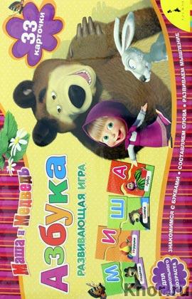 Маша и Медведь. Азбука