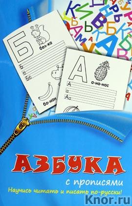 """Азбука с прописями. Серия """"Прописи: 2 в 1"""""""