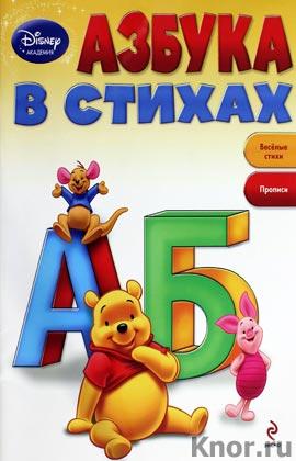 "������ � ������ (Winnie The Pooh). ����� ""Disney. ������������� �����"""