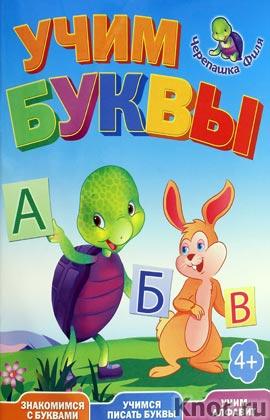 """Учим буквы. Веселые уроки. Серия """"Черепашка Филя"""""""